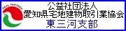 愛知県宅地建物取引業協会 東三河支部